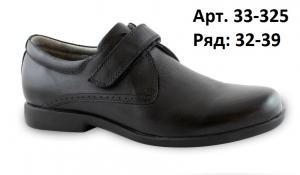 Школьная ортопедическая обувь на мальчика СУРСИЛ арт. 33-325